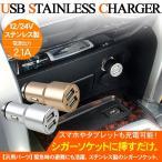 USBシガーソケット 12V/24V 2ポート 1.0A 2.1A ガラス割り ステンレス ガラスハンマー セーフティハンマー iPhone iPad iPod 充電