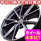 アウディ A4/S4 B8 8K系 新品 A-5477 18インチ ホイール PMG 1台分