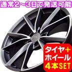 アウディ A4/S4 B8 8K系 新品 A-5477 18インチ タイヤホイール 245/40R18 PMG 1台分