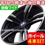 BMW 3シリーズ E90/E91/E92/E93 新品 B-34 19インチ ホイール PMB 1台分