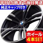 BMW 3シリーズ F30/F31/F34 新品 B-34 19インチ ホイール PMB 1台分 純正キャップ付き