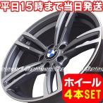 BMW 3シリーズ F30/F31/F34 新品 B-5480 19インチ ホイール PMG 1台分