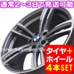 BMW X3 F25/E83 新品 B-5480 19インチ タイヤホイール 245/45R19 PMG 1台分