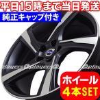 [ノルディア N-6R] ボルボ V60/S60/XC60 FB DB 18 新品 ホイール 1台分B 純正センターキャップ付