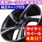 [ノルディア N-6R] ボルボ S80/V70 AB BB 18 新品 タイヤ付 1台分B 純正センターキャップ付