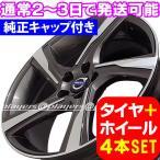 ボルボ S60/V60 FB系 新品 N-6R 18インチ タイヤホイール 235/40R18 PDG 1台分 純正キャップ付き