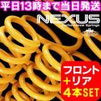 ポルシェ 911 カレラ2 クーペ 996 新品 NEXUS/ネクサス ダウンサス1台分