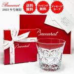 2021 最新作 バカラ ティアラ タンブラー 1個 ロックグラス コップ 高級グラス イヤータンブラー Baccarat tiara 無料ラッピング