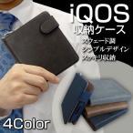 iQOSケース 全部収納 アイコス ケース iqos ヒートスティック 専用ケース 男性 女性 カバー ホルダー プレゼント