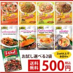 ポイント消化 選べる2袋 タイ調味料 送料無料 500円 味の素 食品 お試し ワンコイン タイ料理