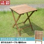 折りたたみガーデンテーブル単品幅60cmタイプ  アカシア材 テーブル サイドテーブル 木製テーブル ガーデン 庭 ベランダ