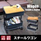 サイドワゴン サイドテーブル 作業台 取り外せる木製天板 キャスター付き スチール ワゴン