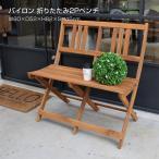 二人掛けベンチ 2人掛け 椅子 背もたれ有り 天然木 アカシア材使用 アウトドア屋外用 レジャー ガーデン アカシアシリーズ テラス 折りたたみ2Pベンチ