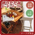 アカシア材 テーブル ガーデンテーブル サイドテーブル 木製テーブル ガーデン 庭 ベランダ 折りたたみ