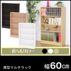 カラーボックス ●薄型4段・幅60cm● 薄型タイプ DVDラック 本棚 本箱 棚 ラック 収納ボックス