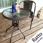 ラタン調 ガラスガーデンテーブル サークル 単品 おしゃれ アジアン ウッドデッキ テラス テーブル 庭 編み込み