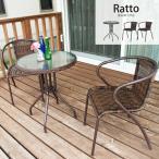 ラタン調ガーデン ガーデンチェア ガーデンテーブル