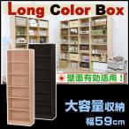 送料無料 大容量 収納 本棚 シェルフ カラーボックス