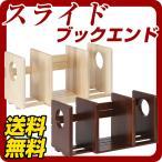 スライドブックエンド ブックスタンド 卓上 机上 ラック 本立て 木製