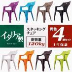 スタッキングカラフルチェア ●4脚セット● ガーデン イス  椅子 スタッキング ガーデンチェア 屋外 屋内 カラフル パステル アンジェロ
