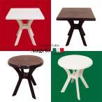 イタリア製 プラスチックガーデンテーブル テーブル  ガーデンテーブル 屋外 屋内 店 シンプル BBQ テラス ビアガーデン おしゃれ