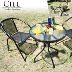 Ciel シエル ガーデンテーブル&ガーデンチェア 3点セット メッシュ ガラス テーブル チェア チェアー 椅子 テラス ベランダ