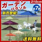 送料無料 パラソル210cmタイプ単品 ガーデンパラソル