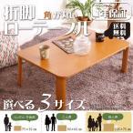 送料無料 折脚テーブル(105×75cm) 和 香りダイニング