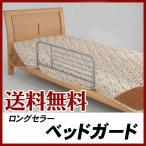 一年保証 送料無料 ベッドガード サイドガード