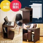 ●ハイタイプ● ベッドサイドテーブル 木製 キャスター付