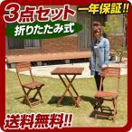 木製ガーデンセット 3点セット テーブル チェア2脚セット ガーデンテーブル ガーデンチェア 折り畳み