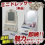 送料無料 ラフィネシリーズ 薔薇 バラ 気品あるお姫様家具