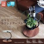 ガラス 強化ガラス ナイトテーブル サイドテーブル 96699