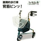 背筋ピン!ラクラク歩行!トライウォーカー 日本製 歩行器 歩行車 街乗り 三輪歩行器 三輪歩行車 歩行器具 補助 介護 介護用品
