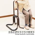 アルミ製!立ち上がりラクラク手すり 1個単品 手すり 手摺 てすり 持ち手 柵 棚 補助 介護 介護用品 敬老の日 母の日 父の日