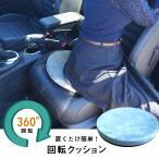 クッション 回転シート カーシート 助手席 くるりんシート