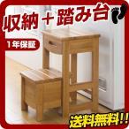 一家に一台!木製収納付き踏み台