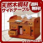 天然木 桐材 小袖机 机 つくえ サイドテーブル