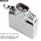 【あすつく】ジッポー ZIPPO 純正 ガスライターインサイドユニット ダブルトーチ(ガス入り) ガスライターに変換 65837