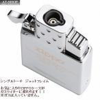 ジッポー ZIPPO 純正 ガスライターインサイドユニット シングルトーチ(ガスなし) ガスライターに変換 65839