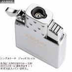 【あすつく】ジッポー ZIPPO 純正 ガスライターインサイドユニット シングルトーチ(ガスなし) ガスライターに変換 65839