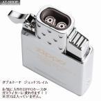 【あすつく】ジッポー ZIPPO 純正 ガスライターインサイドユニット ダブルトーチ(ガスなし) ガスライターに変換 65840