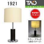 照明 インテリア 間接照明 テーブル 卓上 スタンド ライト ランプ 1921 タオデザイン TAO DESIGN ブラック 黒 電球付 プレゼント