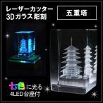 インテリア オブジェ 置物 ペーパーウェイト 照明付 スタンドライト 七色に光る 立体彫刻 3Dレーザー彫刻 アート クリスタルガラス 五重塔 4LED台座付