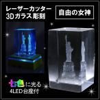 インテリア オブジェ 置物 ペーパーウェイト 照明付 スタンドライト 七色に光る 立体彫刻 3Dレーザー彫刻 アート クリスタルガラス 自由の女神 4LED台座付