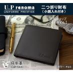 Yahoo!アット・スマイル財布 二つ折り 小銭入れ メンズ ブランド おしゃれ アウトレット 本革 子牛革 ユーピーレノマ U.P renoma カーフレザー 紳士 コンパクト 63R002 チョコ