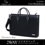 ビジネスバッグ ブリーフケース メンズ ブランド おしゃれ アウトレット レザー 斜めがけ 鞄 シンプルライフ 紳士 手提げ 通勤 かばん 2WAY 85S811 ブラック