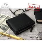 財布 二つ折り メンズ ラウンドファスナー ブランド おしゃれ 訳あり アウトレット 牛革 レザー シンプルライフ SIMPLE LIFE コンパクト 取り出しやすい L字 黒