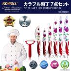 包丁 ピーラー 7点セット ナイフ 刃物 皮むき パン切り 調理器具 調理用具 おしゃれ 花柄 キッチン カラフルデザイン KONOLL KN-0033CK レッド系 ギフト