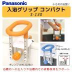 【パナソニック/Panasonic】入浴グリップ S-130 VAL12201,VAL12201A (浴槽/浴そう/手すり/風呂/介護用品/福祉用具)